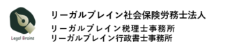 リーガルブレイン社会保険労務士法人・税理士事務所・行政書士事務所/大阪府堺市の社労士事務所